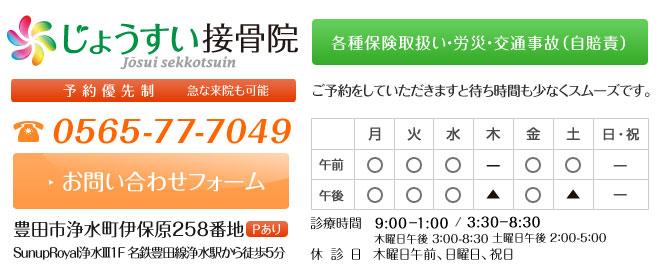 豊田市浄水町伊保原258番地 Sun up Royal浄水Ⅲ1F 駐車場台完備 電話番号0565-77-7049 お問い合わせフォームはこちらをクリックしてください。